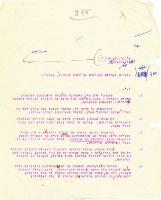 Carbon copy of a Typed Letter Signed with initials, in Hebrew, 4 separate pages, 4to, marked up later, apparently in preparation for publication which never happened. Dated 1 Mar-Cheshvan 5696; 28-10-35 [28 October 1935]. DAVID BEN GURION.