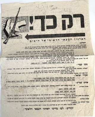 Archive of Seven Rare Broadsides produced by the Jewish Underground in the 1930's and 1940's opposing British rule of Palestine.